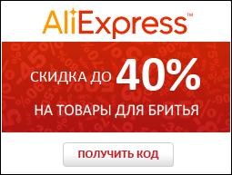 Скидка до 40% товары для бритья